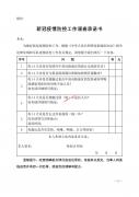 海南2021年军队院校招生面试和体检的通知