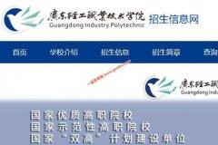 广东轻工职业技术学院2020年录取分数线(附2017-2020年分数线)