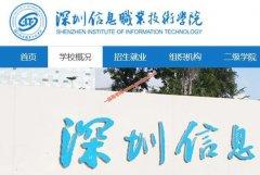 深圳信息职业技术学院2020年录取分数线(附2017-2020年分数线)