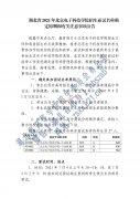 湖北省2021年北京电子科技学院招生面试名单确定原则和有关注意事项公告