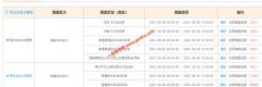 天津2021年志愿提交前的再确认(填报志愿小贴士六)