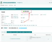 江苏2021年高考第一阶段志愿填报截止时间(7月2日下午5点)