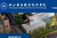 浙江安防职业技术学院2020年录取分数线(附2017-2020年分数线)