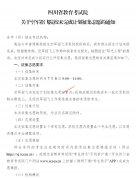 关于2021年四川空军招飞院校未完成计划征集志愿的通知