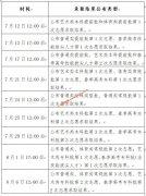 山东省2021年高考录取结果查询方式和查询时间