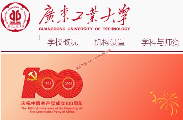 广东工业大学录取查询
