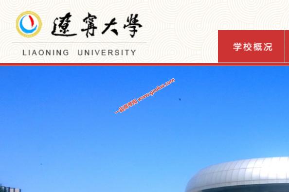 辽宁大学录取查询