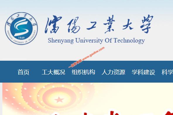 沈阳工业大学录取查询