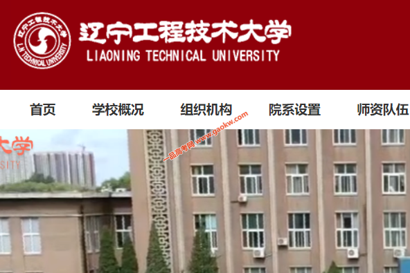 辽宁工程技术大学录取查询