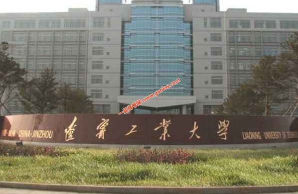 辽宁工业大学录取查询