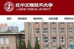 辽宁工程技术大学2020年录取分数线(附2017-2020年分数线)