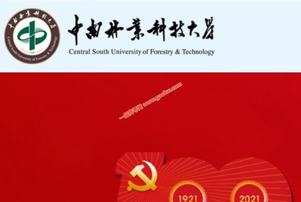 中南林业科技大学录取查询