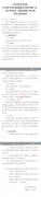2021年四川国家专项计划、地方专项计划征集志愿