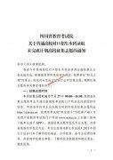 四川2021年普通高校对口招生本科录取未完成计划高校征集志愿截止时间(7月27日16:00)