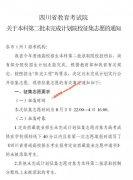 四川2021年本科第二批未完成计划院校征集志愿的通知