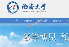 渤海大学2021年录取分数线(附2017-2020年分数线)
