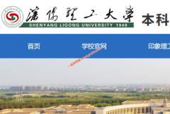 沈阳理工大学2021年录取分数线(附2017-2020年分数线)