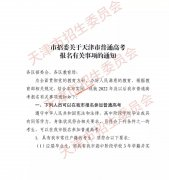 天津2021年市招委关于天津市普通高考报名有关事项的通知