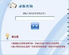 浙江大学2010年高考录取结果查询系统开通