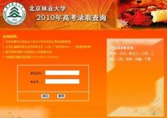 北京林业大学2010年高考录取结果查询系统开通