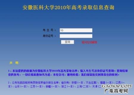 安徽医科大学2010年高考录取结果查询系统开通