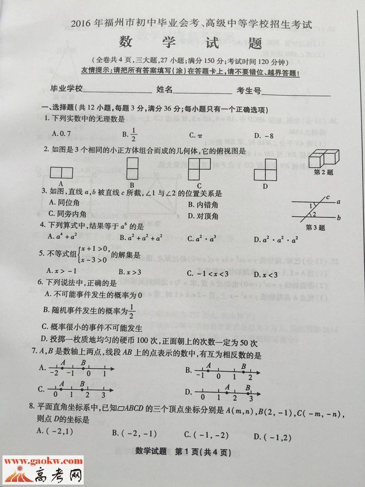 2016福州中考数学试题答案(真题试卷)