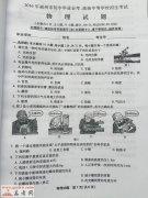 2016福州中考物理试题及答案(真题试卷)