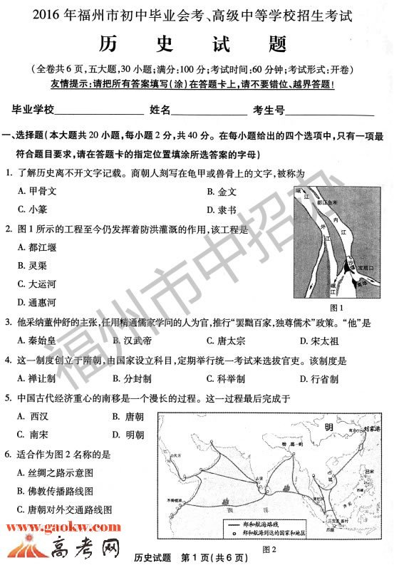 2016福州中考历史试题及答案(真题试卷)