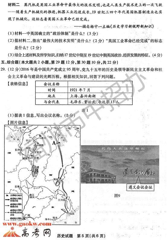 2016福州中考历史试题及答案(真题试卷)5