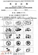 2016年福州中考英语试题及答案(真题试卷)