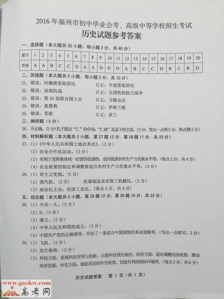 2016福州中考历史试题及答案(真题试卷)7