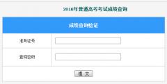 2016年贵州高考成绩查询时间:预计6月24日