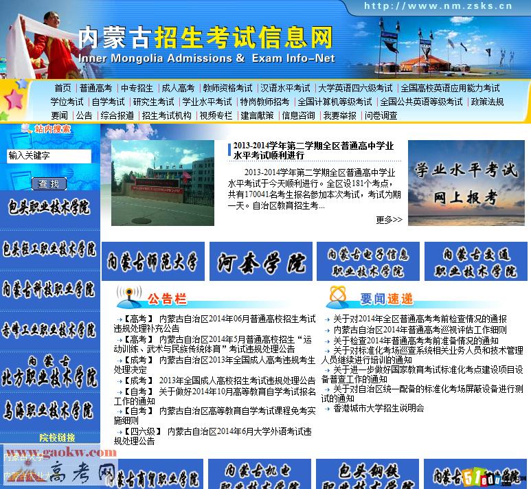 2016年内蒙古高考成绩查询时间:6月23日_高考