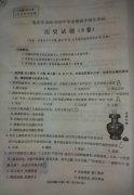 2016年重庆中考历史试题及答案(B卷)