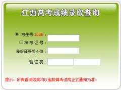 2016年江西高考成绩查询入口