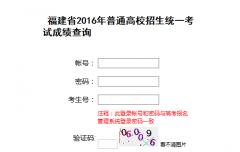 2016年福建高考分数查询入口开放