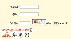 2016上海高考分数线公布 本科线文368分 理360分