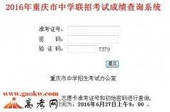 2016年重庆中考查分网址