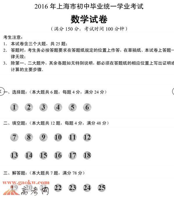 2016年上海中考数学试题及答案