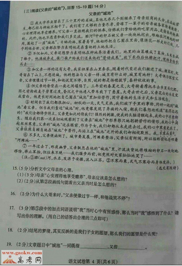2016年哈尔滨中考语文试题及答案4
