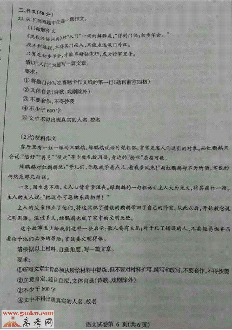 2016年哈尔滨中考语文试题及答案6
