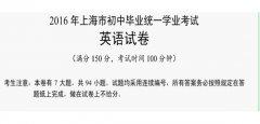 2016年上海中考英语试题及答案
