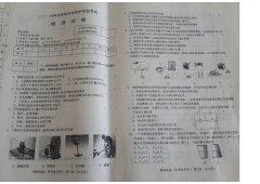 2016年齐齐哈尔中考物理试题及答案