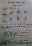 2016年陕西中考语文试题及答案