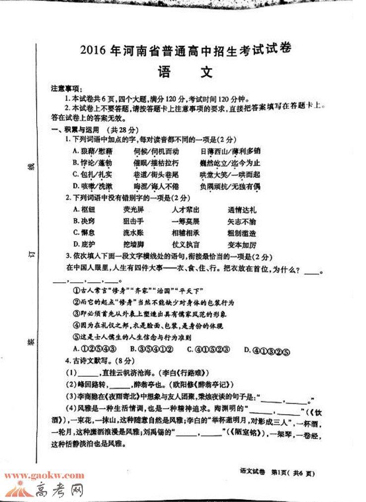 2016年河南中考语文试题及答案