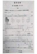 2016年陕西中考数学试题及答案