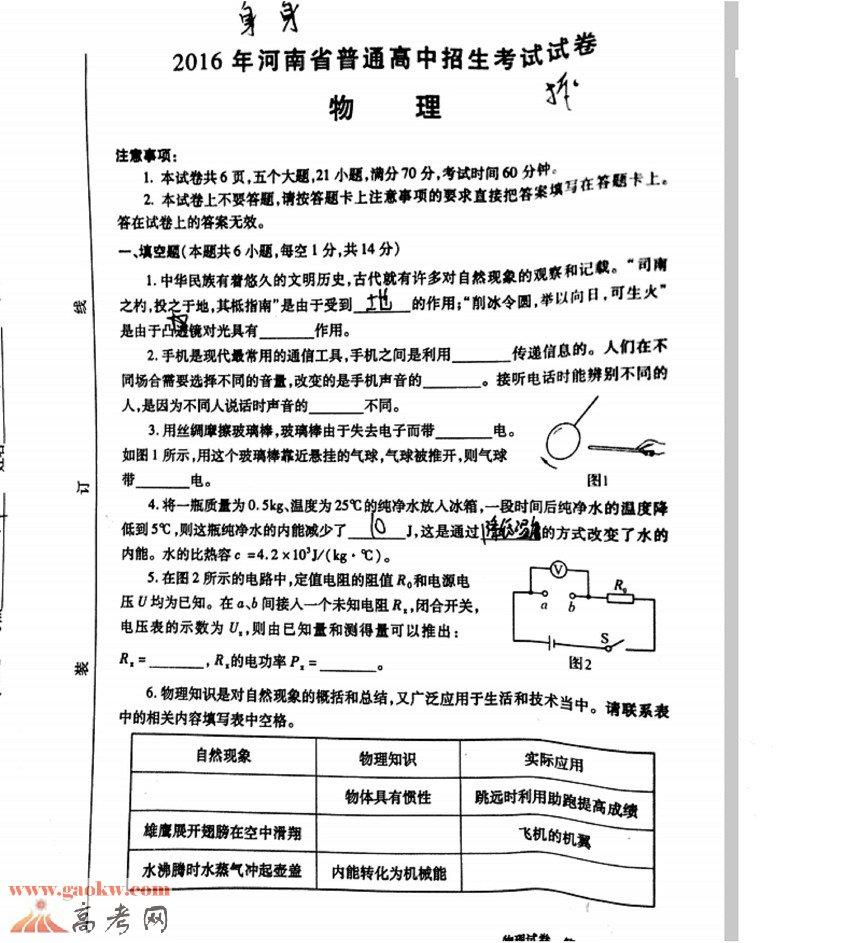 2016年河南中考物理试题及答案