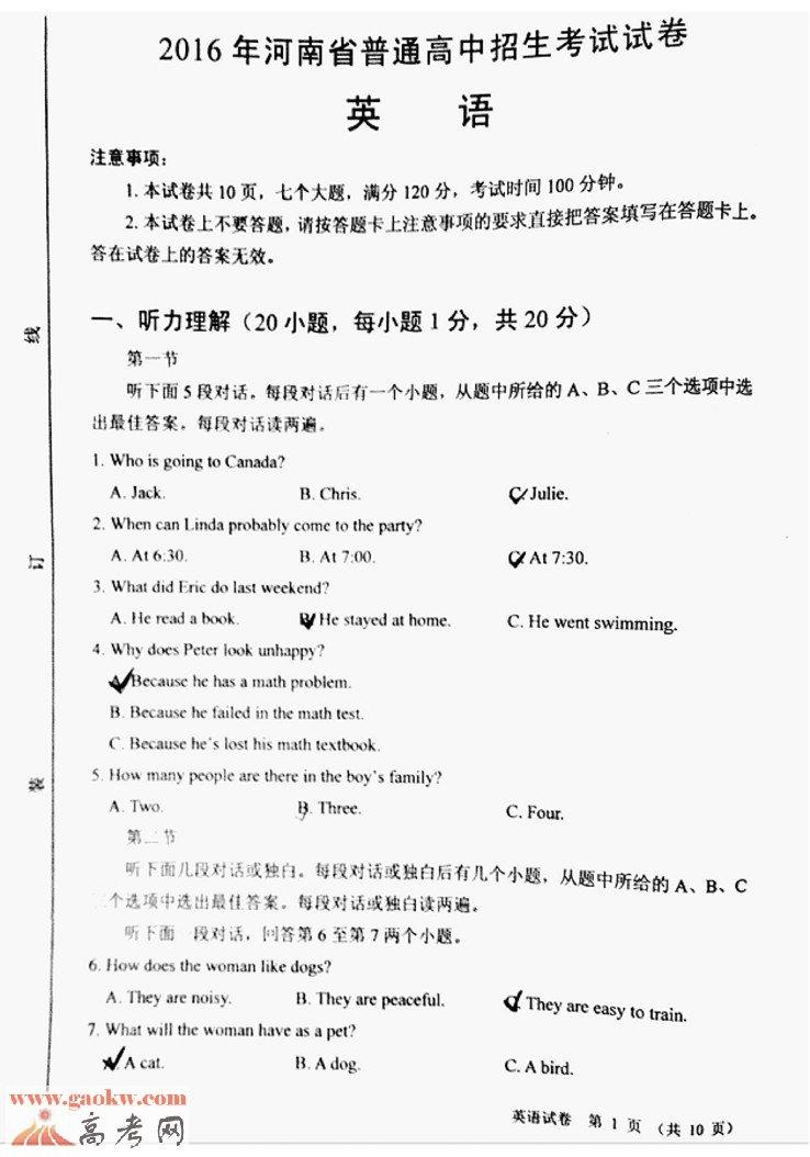2016年河南中考英语试题及答案
