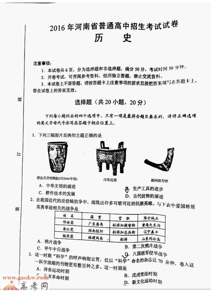 2016年河南中考历史试题及答案