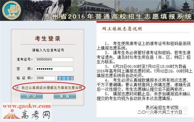 贵州节2016年老考网上堵报己愿体系考生操干